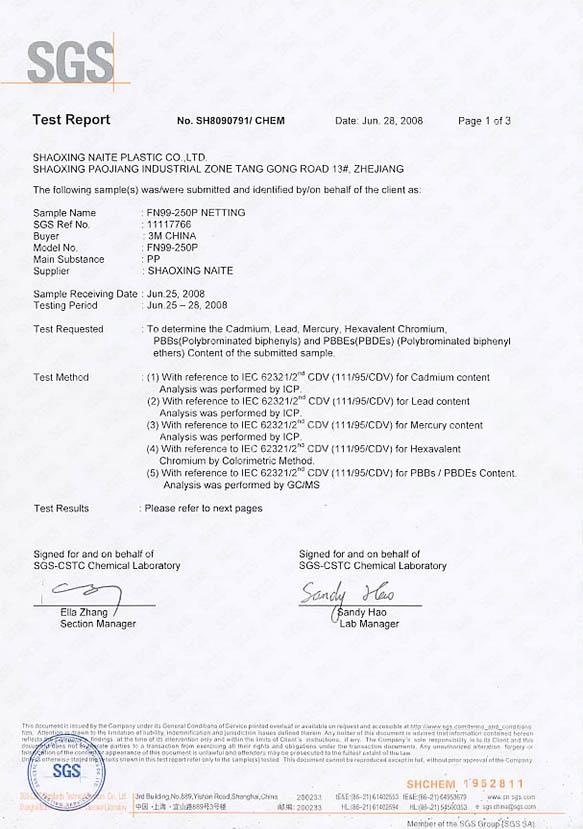 SGS材料测试报告1