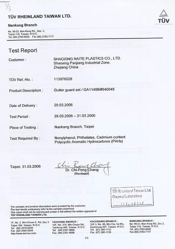 抗老化材料测试报告 3